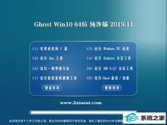 系统之家系统Ghost Win10 64位 优化纯净版 2019.11