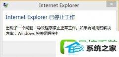 win10系统打开iE浏览器出错显示已停止工作的恢复步骤