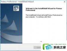 win8系统正确安装proteus8.8软件的恢复办法