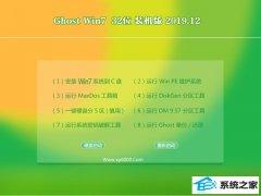 系统之家系统Ghost Win7 32位 精简装机版 2019.12