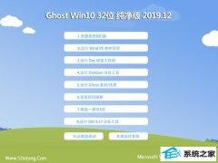 系统之家系统Ghost Win10 32位 青春纯净版 2019.12