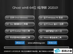 系统之家系统Windows8.1 2020.01 64位 官方纯净版