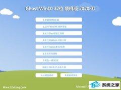 系统之家系统Win10 新机装机版 2020.01(32位)
