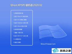 系统之家系统WinXP 青年装机版 v2020.02