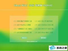系统之家系统Windows7 热门装机版32位 v2020.02