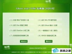 系统之家系统Win7 64位 纯净装机版 v2020.02