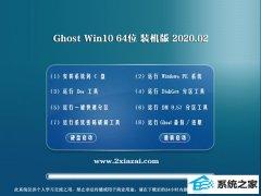系统之家系统Window10 极速装机版64位 v2020.02