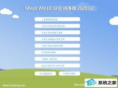 系统之家系统Win10 Ghost 32位 精选纯净版 v2020.02