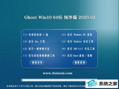 系统之家系统Win10 经典纯净版 v2020.02(64位)