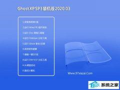 系统之家系统Ghost WinXP  精致装机版 v2020.03