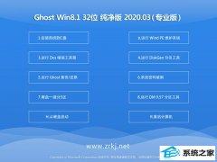 系统之家系统Window8.1 专业纯净版32位 v2020.03