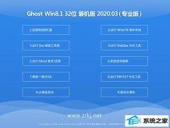系统之家系统Ghost Win8.1 32位 快速装机版 v2020.03