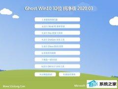 系统之家系统Window10 32位 青春纯净版 v2020.03