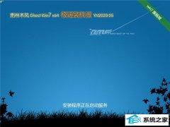 <font color='#0000FF'>雨林木风 Ghost Win7 64位 极速装机版 v2020.05</font>