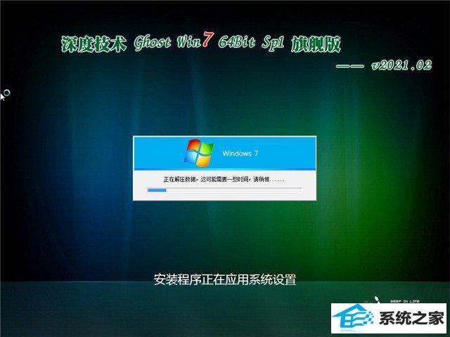 深度系统 Ghost Win7 旗舰版64位 v2021.02