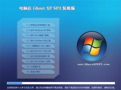 电脑店Windows xp 推荐装机版 2021.04