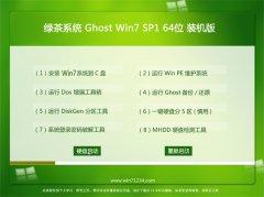 绿茶系统Win7 正式装机版64位 2021.04