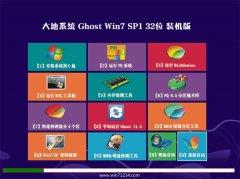大地系统Windows7 32位 官方装机版 2021.04