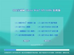 999宝藏网Win7 64位 多驱动装机版 2021.04