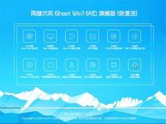 雨林木风Win7 多驱动装机版 2021.04(64位)
