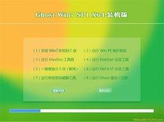 通用系统Win7 大神装机版64位 2021.04
