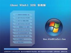 通用系统Windows8.1 2021.04 32位 体验装机版