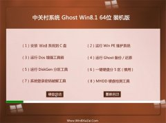 中关村Win8.1 通用装机版64位 2021.04