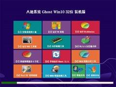大地系统Win10 32位 旗舰装机版 2021.04