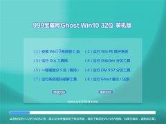 999宝藏网Win10 极速装机版32位 2021.04