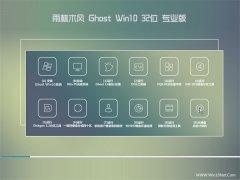 雨林木风Windows10 珍藏装机版32位 2021.04