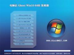电脑店Ghost Win10 64位 最新装机版 2021.04