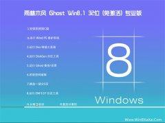 雨林木风Windows8.1 2021.04 32位 好用装机版