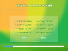 大白菜Win8.1 64位 完美装机版 2021.04
