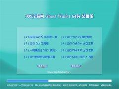 999宝藏网Windows8.1 2021.04 64位 优化装机版