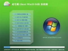 老毛桃Windows10 64位 青春装机版 2021.04