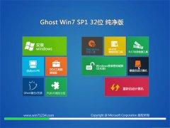 通用系统Ghost Win7 32位 完整纯净版 2021.04