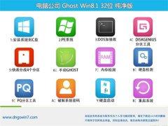 电脑公司Ghost Win8.1 32位 清爽纯净版 2021.04