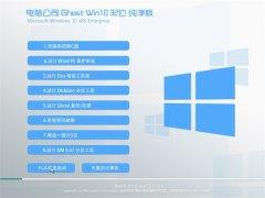 电脑公司Ghost Win10 32位 完美纯净版 2021.04
