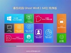 番茄花园Windows8.1 珍藏纯净版64位 2021.04
