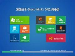 深度技术Ghost Win8.1 64位 优化纯净版 2021.04