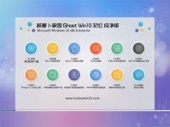 新萝卜家园Ghost Win10 32位 免费纯净版 2021.04