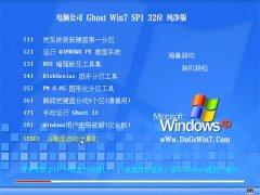 电脑公司Ghost Win7 32位 专业纯净版 2021.04