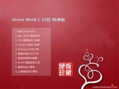 通用系统Ghost Win8.1 32位 快速纯净版 2021.04