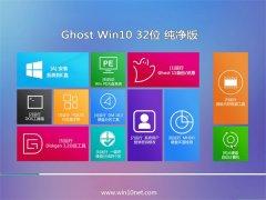 通用系统Windows10 32位 多驱动纯净版 2021.04
