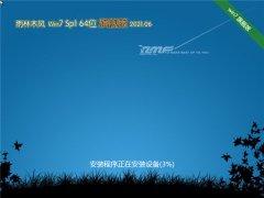 <font color='#FF0000'>雨林木风 Win7 64位 v2021.06 旗舰版 </font>