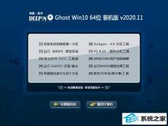 深度技术Windows10 64位 修正装机版 2020.11