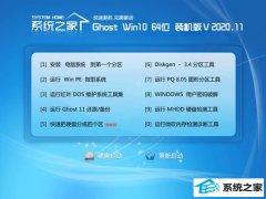 系统之家Windows10 精选装机版64位 2020.11